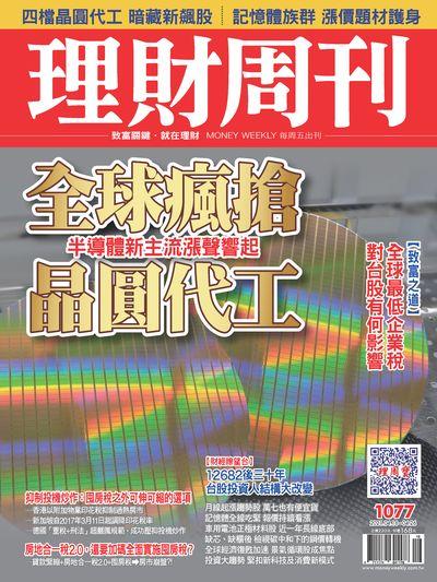 理財周刊 2021/04/16 [第1077期]:全球瘋搶晶圓代工