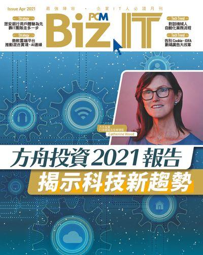 Biz IT [Issue Apr 2021]:方舟投資2021報告 揭示科技新趨勢