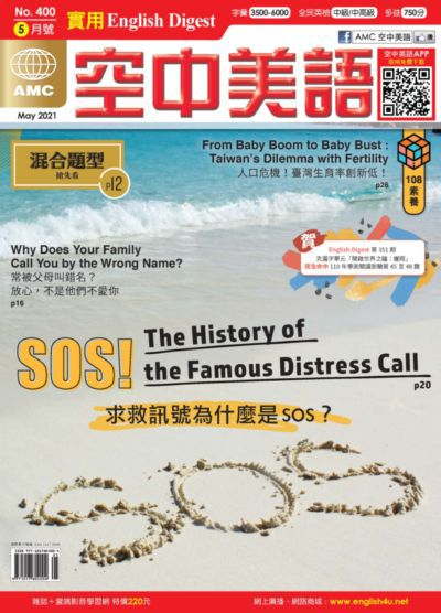 English Digest實用空中美語 [第400期] [有聲書]:SOS! The History of the Famous Distress Call
