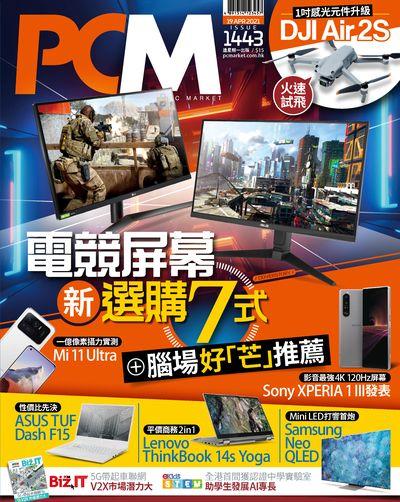 PCM電腦廣場 [Issue 1443]:電競屏幕新選購7式+腦場好 「芒」 推薦