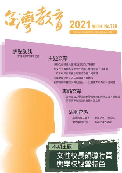 台灣教育 [第728期]:女性校長領導特質與學校經營特色