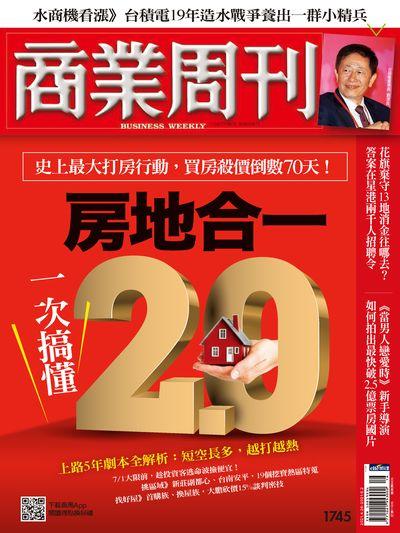 商業周刊 2021/04/26 [第1745期]:房地合一2.0 一次搞懂