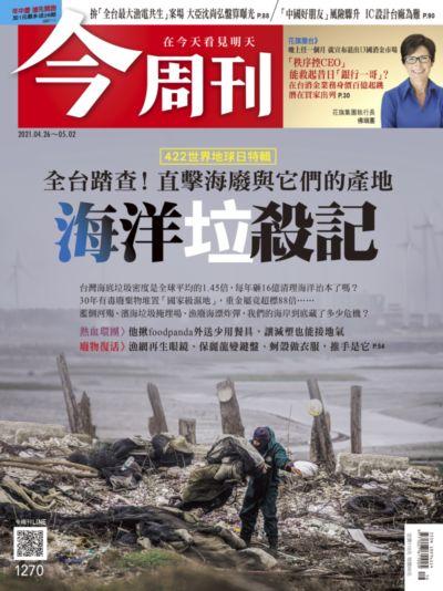 今周刊 2021/04/26 [第1270期]:海洋垃殺記