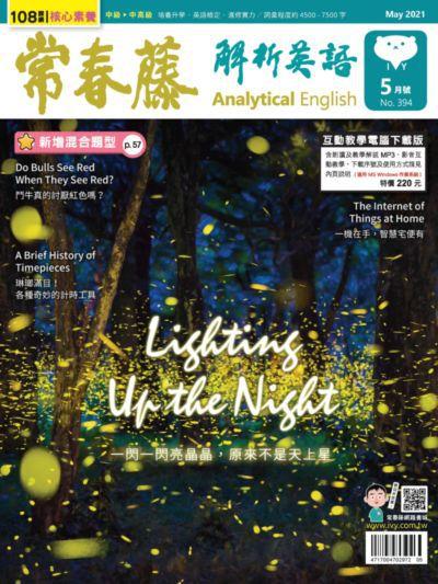 常春藤解析英語雜誌 [第394期] [有聲書]:Lighting up the night 一閃一閃亮晶晶, 原來不是天上星
