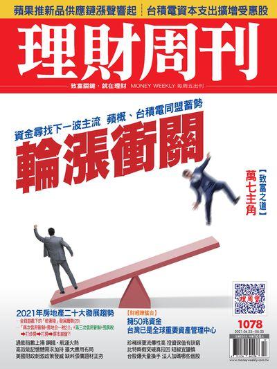 理財周刊 2021/04/23 [第1078期]:輪漲衝關
