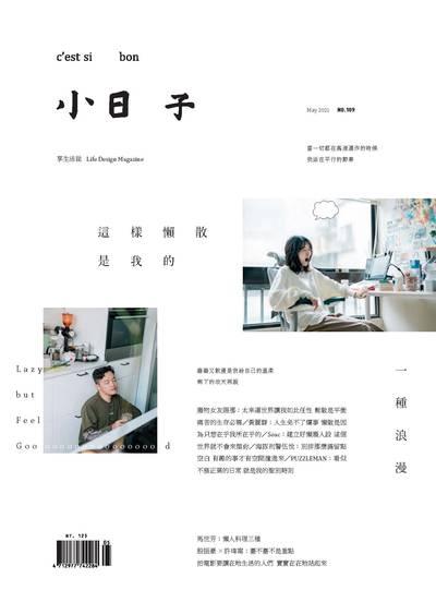 小日子享生活誌 [第109期]:這樣懶散 是我的一種浪漫