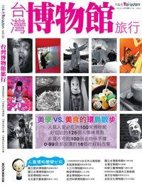 台灣博物館旅行:100家最好玩的博物館