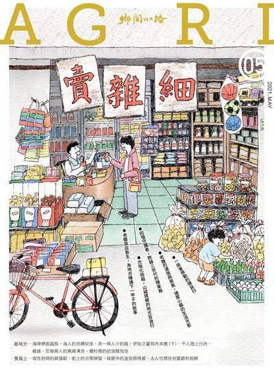 鄉間小路 [2021年5月號]:賣雜細