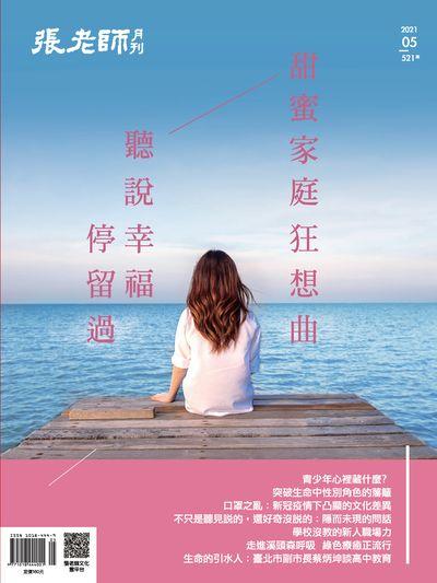 張老師月刊 [第521期]:甜蜜家庭狂想曲 聽說幸福停留過