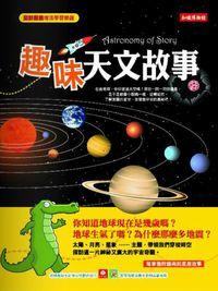 趣味天文故事