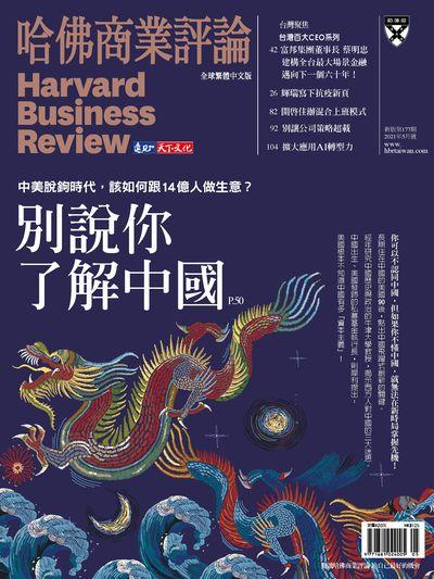 哈佛商業評論 [第177期]:別說你了解中國