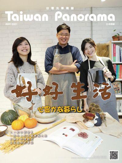 台灣光華雜誌 [第46卷 第5期]:好好生活