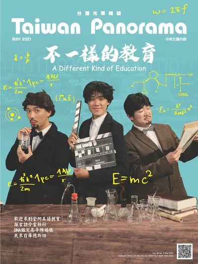 台灣光華雜誌 [第46卷 第5期]:不一樣的教育