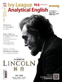 常春藤解析英語雜誌 [第294期] [有聲書]:林肯