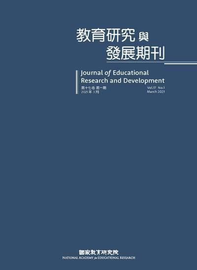 教育研究與發展期刊 [第十七卷第一期]