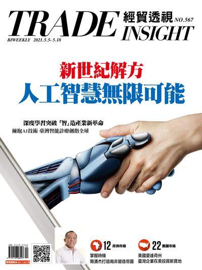 經貿透視雙周刊 2021/05/05 [第567期]:新世紀解方 人工智慧無限可能