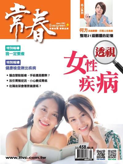 常春月刊 [第458期]:透視女性疾病