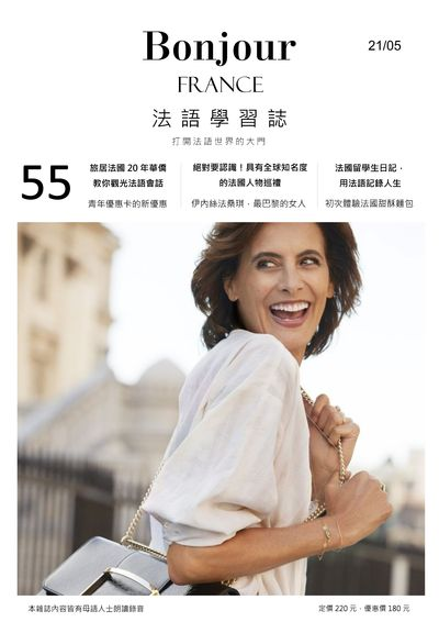 Bonjour! France 法語學習誌 [第55期] [有聲書]:旅居法國20年華僑教你觀光法語會話