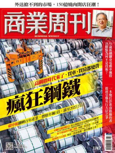 商業周刊 2021/05/10 [第1747期]:瘋狂鋼鐵
