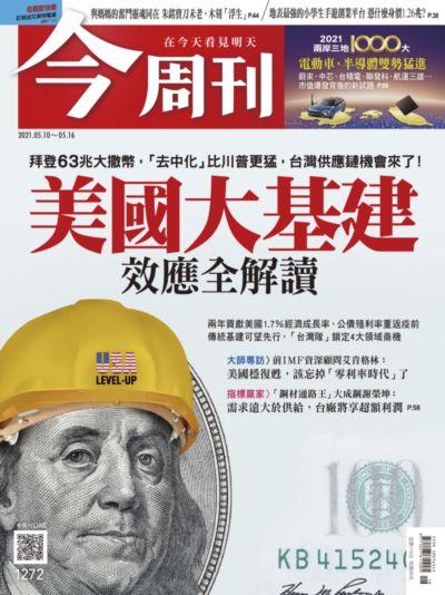 今周刊 2021/05/10 [第1272期]:美國大基建