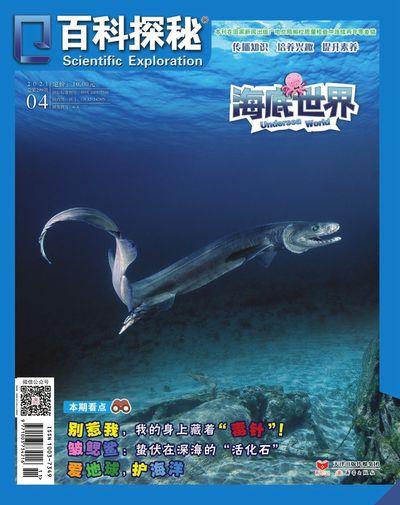"""百科探秘.海底世界 [2021年4月 總第299期]:別惹我, 我的身上藏著""""毒針""""!"""