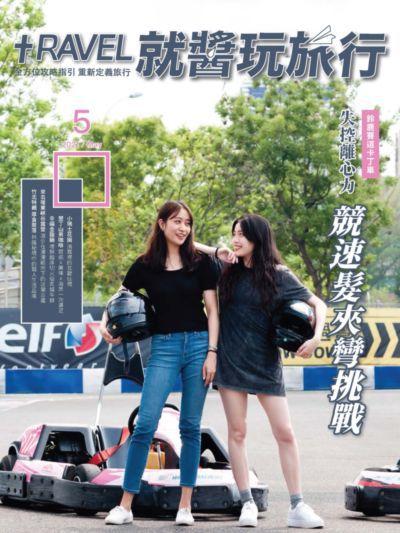 Travel Plus 就醬玩旅行 [2021年05月]:鈴鹿賽道卡丁車 失控離心力 競速髮夾彎挑戰