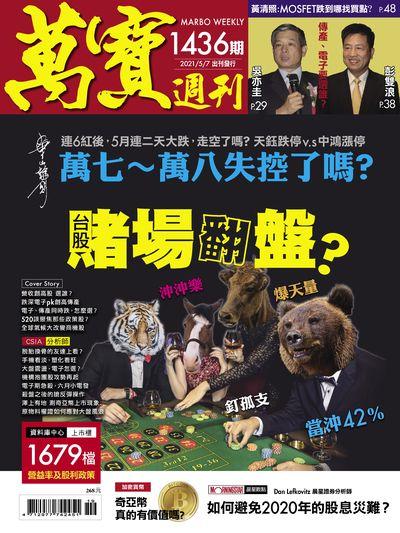 萬寶週刊 2021/05/07 [第1436期]:台股賭場翻盤?