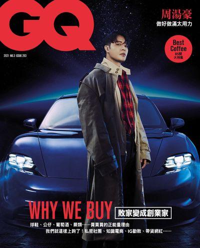 GQ瀟灑國際中文版 [ISSUE 293]:Why we buy 敗家變成創業家