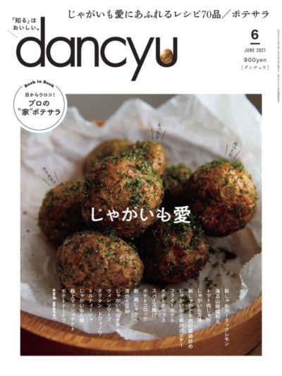 dancyu [6月号 June 2021]:じゃがいも愛