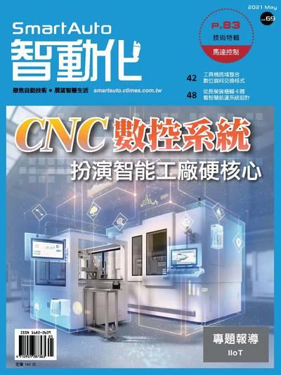 Smart Auto 智動化 [第69期]:CNC數控系統 扮演智能工廠硬核心