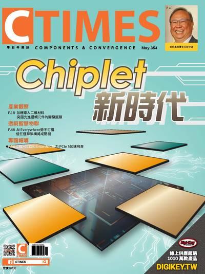 CTIMES 零組件雜誌 [May.354]:Chiplet新時代