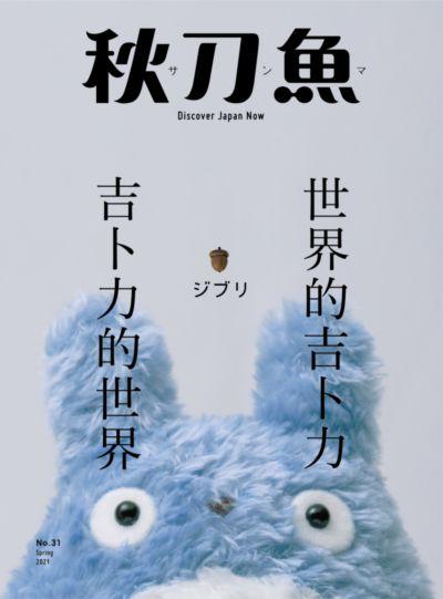 秋刀魚 [Spring 第31期]:世界的吉卜力 吉卜力的世界