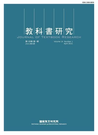 教科書研究 [第14卷第1期]