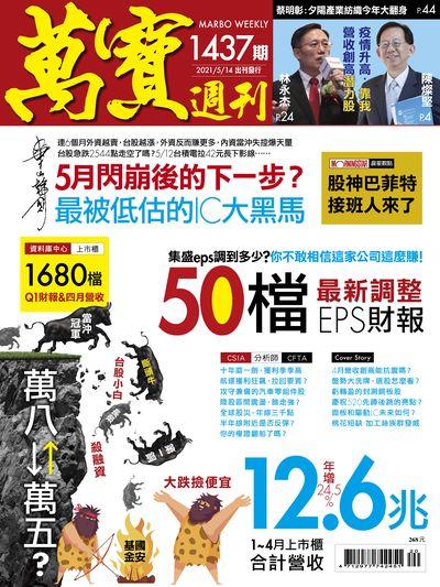 萬寶週刊 2021/05/14 [第1437期]:50檔最新調整EPS財報