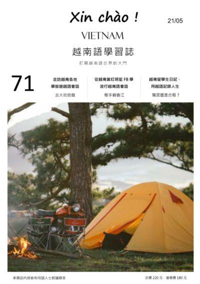 Xin chào! 越南語學習誌 [第71期] [有聲書]:走訪越南各地 學旅遊越語會話