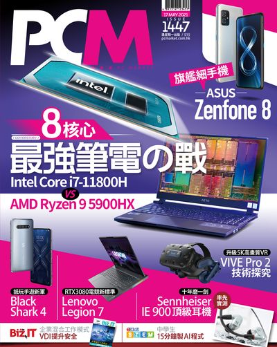 PCM電腦廣場 [Issue 1447]:8核心最強筆電の戰 Intel Core i7-11800H VS AMD Ryzen 9 5900HX