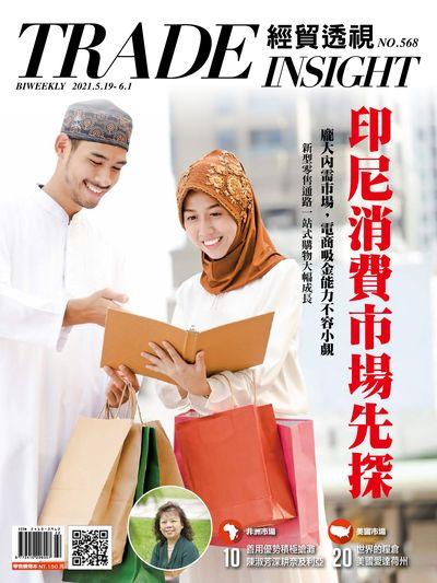經貿透視雙周刊 2021/05/19 [第568期]:印尼消費市場先探