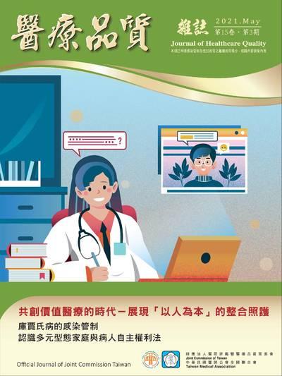 醫療品質雜誌 [第15卷‧第3期]:共創價值醫療的時代 : 展現「以人為本」的整合照護