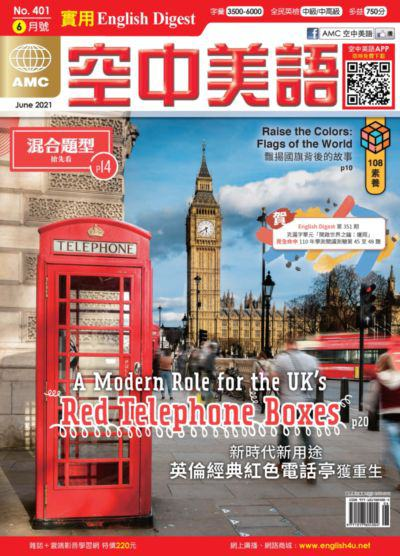 English Digest實用空中美語 [第401期] [有聲書]:A Modern Role for the UK