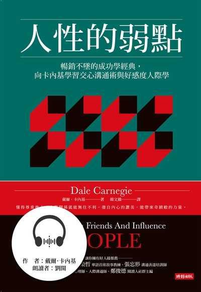 人性的弱點 [有聲書]:暢銷不墜的成功學經典, 向卡內基學習交心溝通術與好感度人際學(有聲書線上聆聽)
