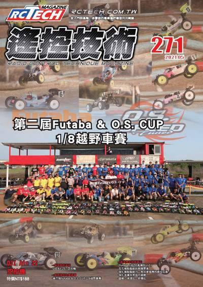 遙控技術 [第271期]:第二屆Futaba & O.S. CUP 1/8越野車賽