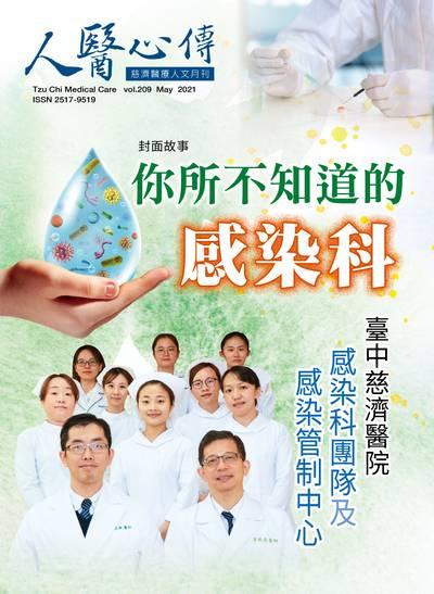 人醫心傳:慈濟醫療人文月刊 [第209期]:你所不知道的感染科