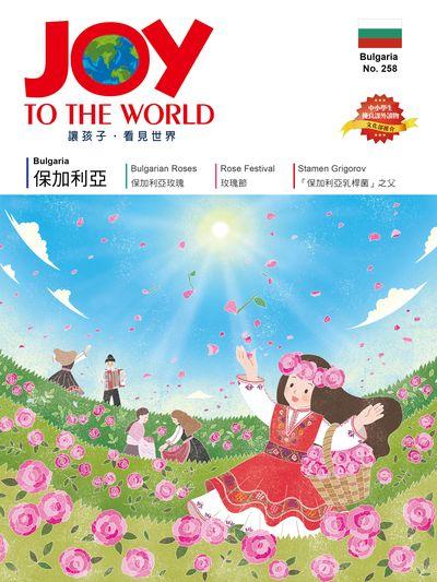 Joy to the World佳音英語世界雜誌 [第258期] [有聲書]:保加利亞