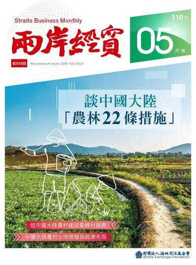 兩岸經貿 [第353期]:談中國大陸「農林22條措施」