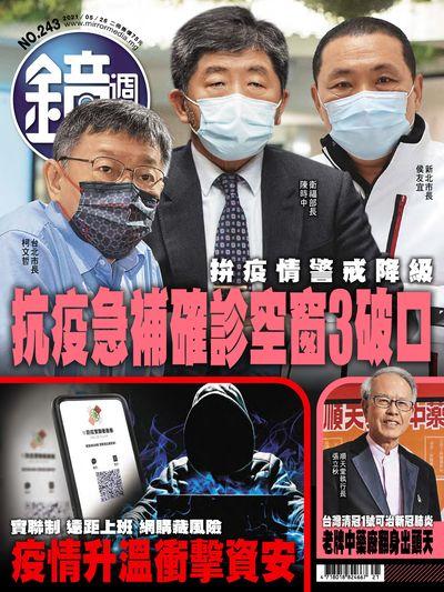 鏡週刊 2021/05/26 [第243期]:抗疫急補確診空窗3破口