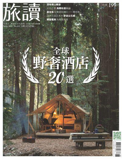 旅讀 [第112期]:全球野奢酒店20選