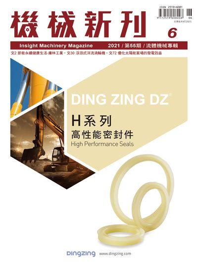 機械新刊 [第55期]:液壓機械專輯