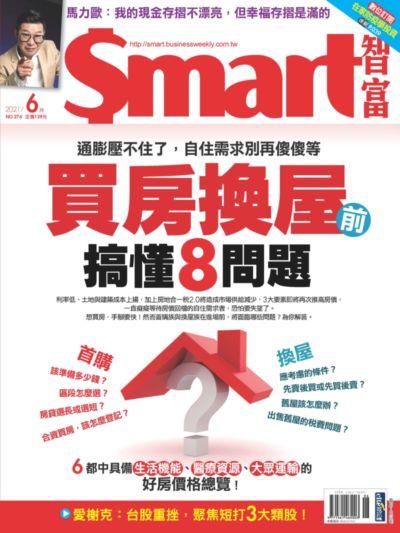 Smart智富月刊 [第274期]:買房換屋前搞懂8問題
