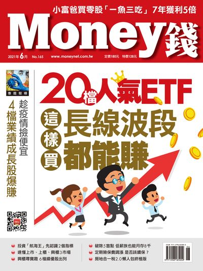 Money錢 [第165期]:20檔人氣ETF 這樣買長線波段都能賺