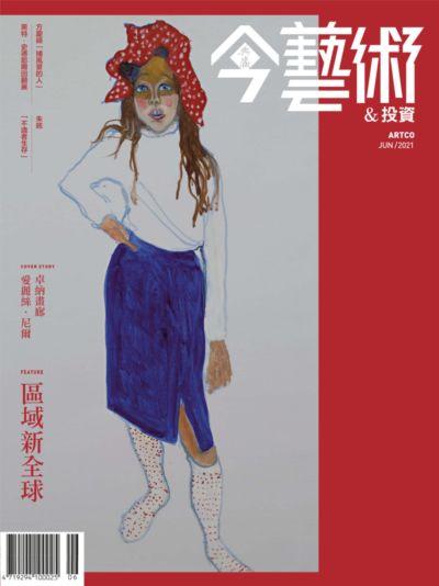 典藏今藝術&投資 [第345期]:區域新全球